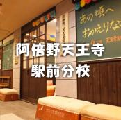 個室家座香屋 6年4組:阿倍野天王寺駅前分校