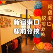 個室家座香屋 6年4組:新宿東口駅前分校