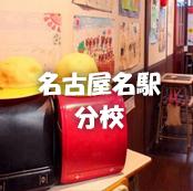 個室居酒屋 6年4組:名古屋名駅分校