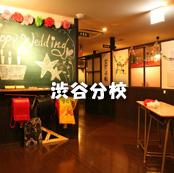 個室居酒屋 6年4組:渋谷第一分校