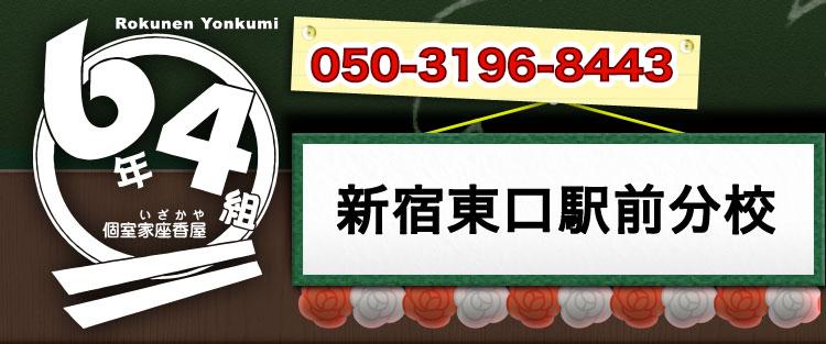 新宿でお誕生日会・女子会には学校シチュエーション個室居酒屋  6年4組