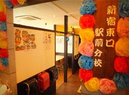 個室居酒屋 6年4組:新宿東口駅前分校