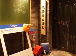 個室居酒屋 6年4組:池袋分校