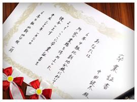 個室居酒屋 6年4組:送別会に!卒業式コース