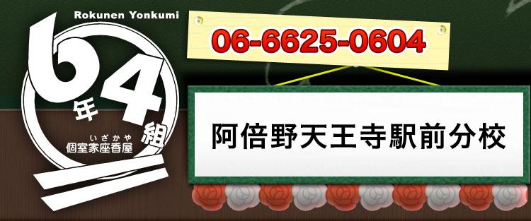 阿倍野天王寺でお誕生日会・女子会には学校シチュエーション個室居酒屋  6年4組