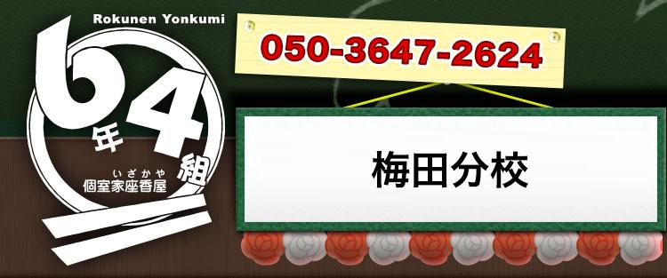 大阪 梅田でお誕生日会・女子会には学校シチュエーション個室居酒屋  6年4組